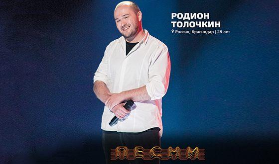 Родион Толочкин прошел кастинг в шоу «Песни» на ТНТ
