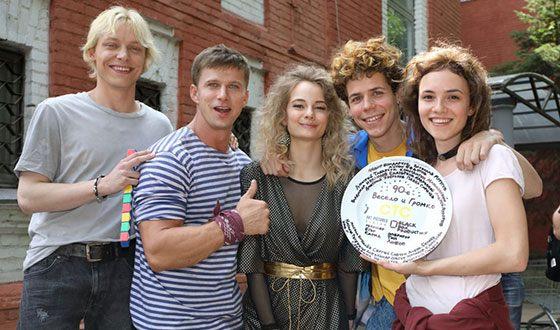 Егор Трухин, Роман Курцын, Стася Милославская и Филипп Ершов на съемках сериала «90-е. Весело и громко»