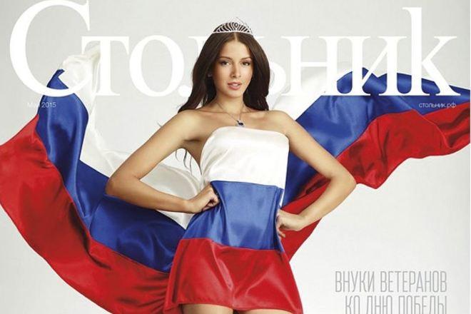 Скандальное фото Софии Никитчук в триколоре на обложке журнала