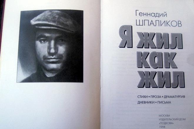 Книга Геннадия Шпаликова