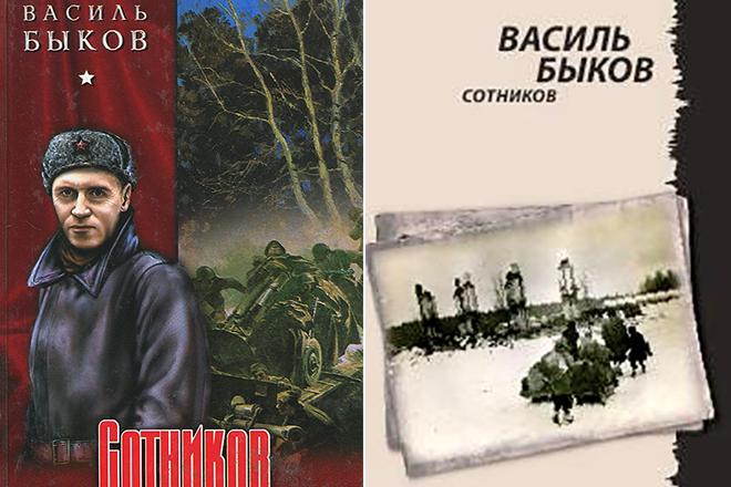 Роман Василя Быкова «Сотников»