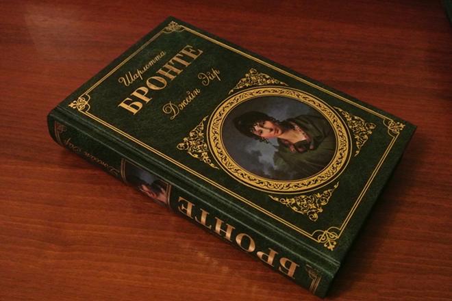 Книга Шарлотты Бронте