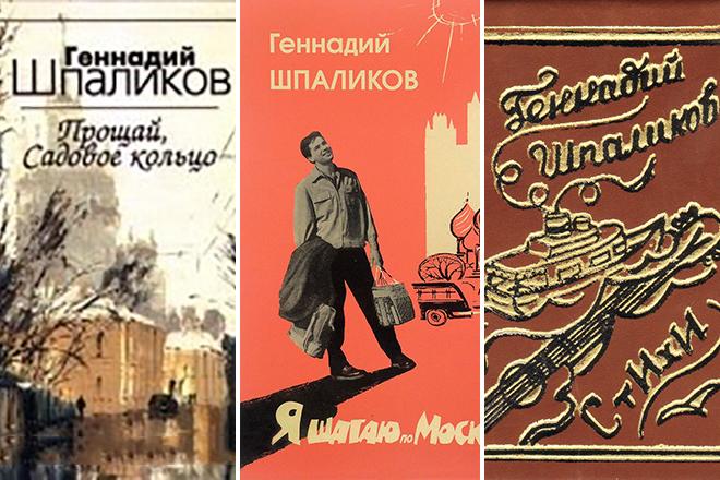 Книги Геннадия Шпаликова
