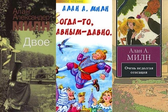 Книги Алана Милна
