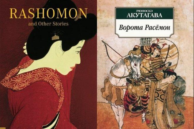 Книга Рюноскэ Акутагавы «Ворота Расёмон»