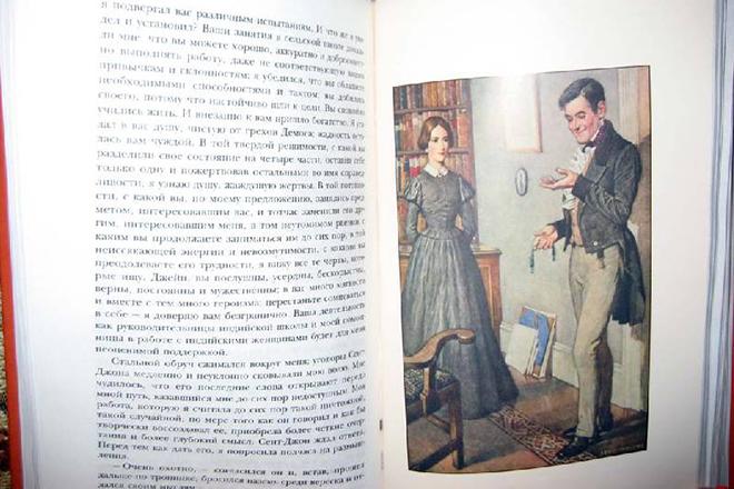 Иллюстрация в книге Шарлотты Бронте