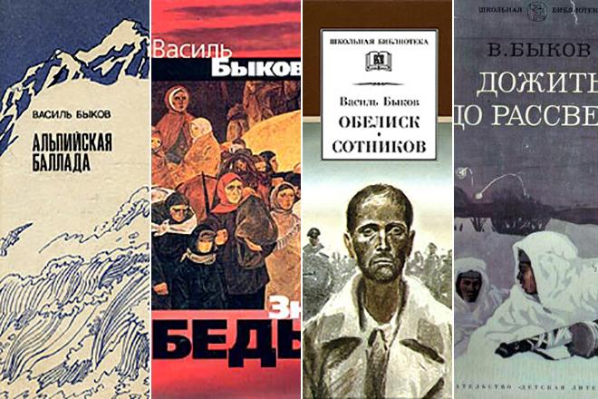 Книги Василя Быкова