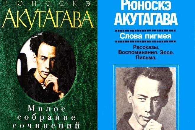 Книги Рюноскэ Акутагавы