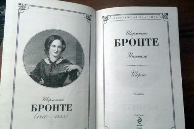 Романы Шарлотты Бронте