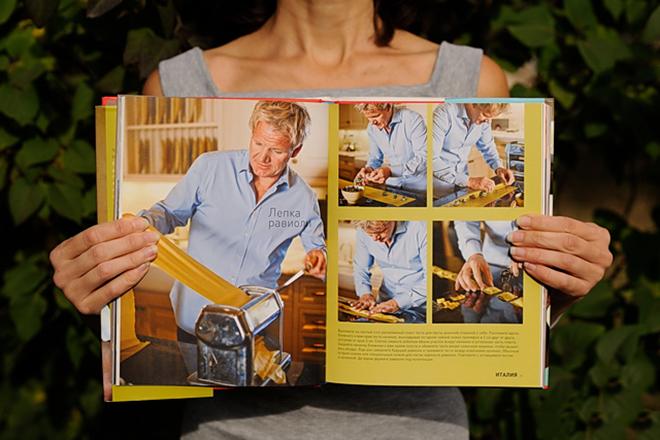 Кулинарная книга Гордона Рамзи