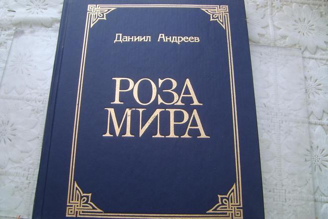 Книга Даниила Андреева «Роза мира»