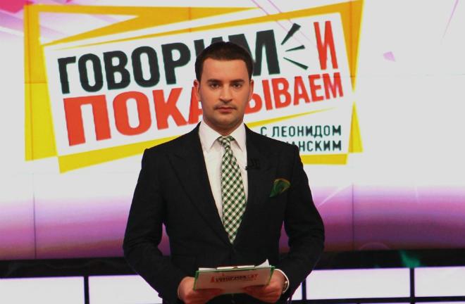 Леонид Закошанский - ведущий проекта
