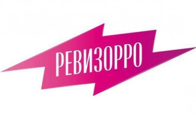 Логотип «Ревизорро»