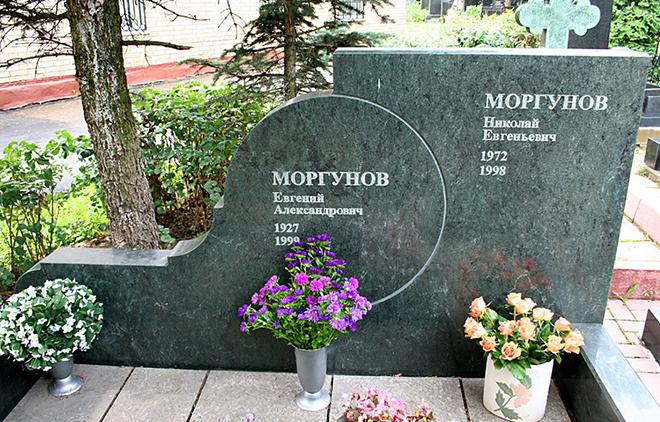 Могила Евгения Моргунова
