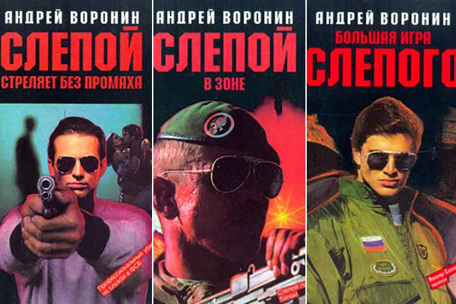 Серия книг Андрея Воронина «Слепой»