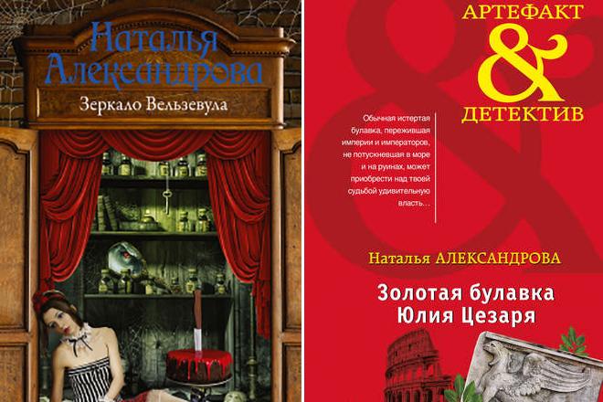 В 2017 году Наталья Александрова написала книги «Зеркало Вельзевула» и «Золотая булавка Юлия Цезаря»