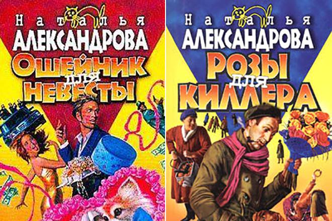 Книги Натальи Александровой «Ошейник для невесты» и «Розы для киллера»