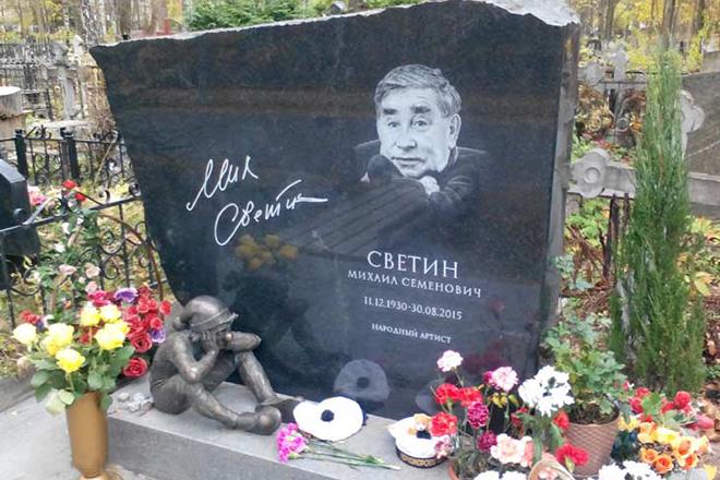 Могила Михаила Светина
