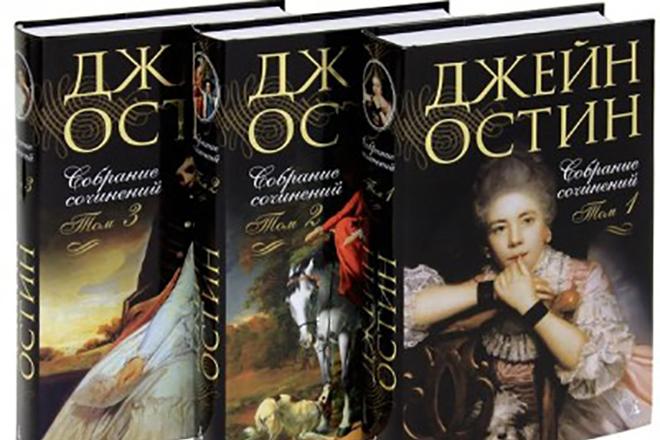 Книги Джейн Остин