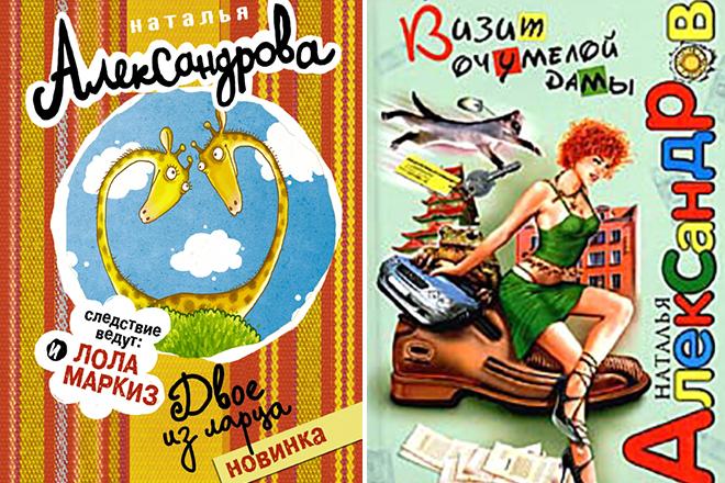 Книги Натальи Александровой «Двое из ларца» и «Визит очумелой дамы»