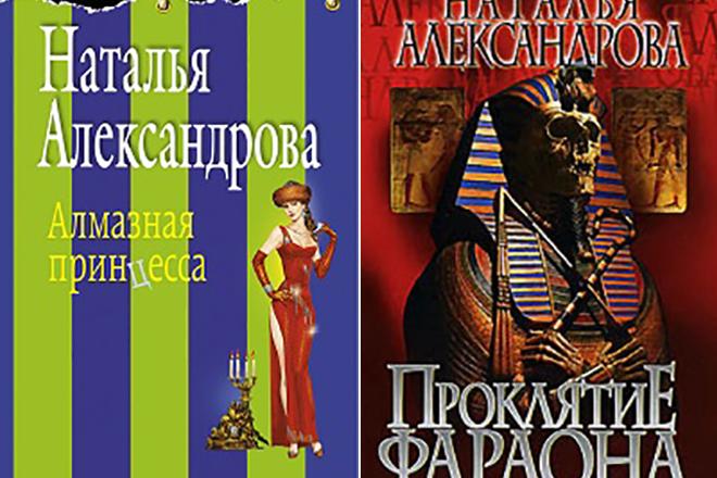 Книги Натальи Александровой «Алмазная принцесса» и «Проклятие фараона»