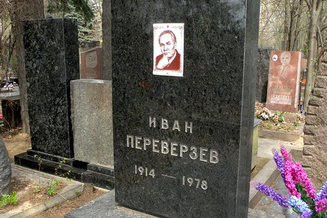 Могила Ивана Переверзева