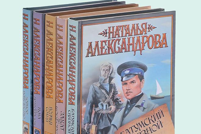 Книги Натальи Александровой о поручике Борисе Ордынцеве
