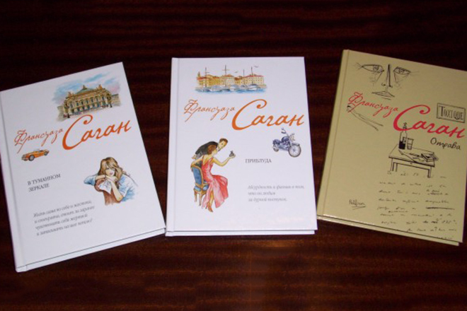 Книги Франсуазы Саган