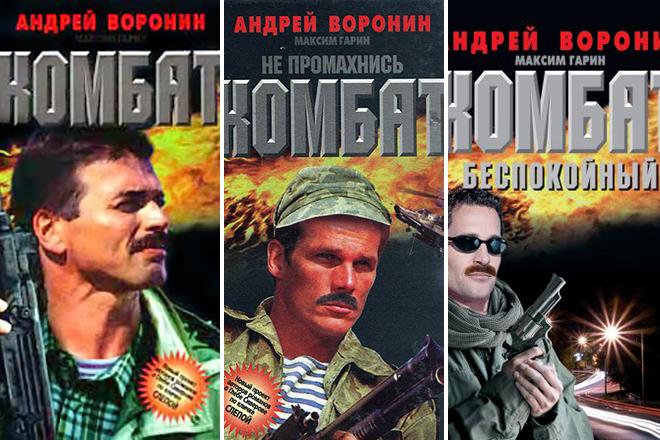 Серия книг Андрея Воронина «Комбат»