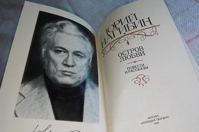Книга Юрия Нагибина