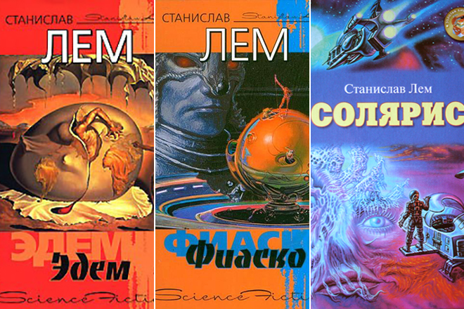 Книги Станислава Лема