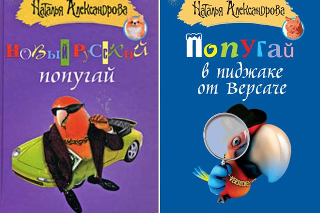 Попугаи в книгах Натальи Александровой