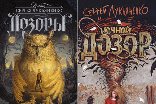 Книга Сергея Лукьяненко «Ночной Дозор»