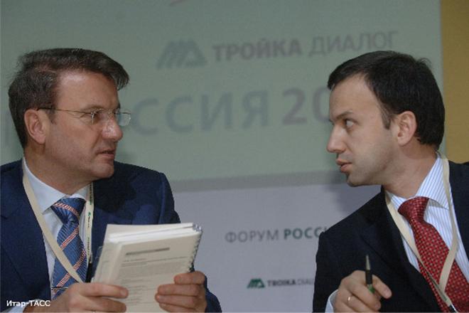 Аркадий Дворкович и Герман Греф