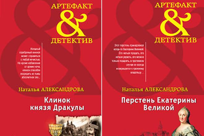 Книги Натальи Александровой из серии «Артефакт-детектив»