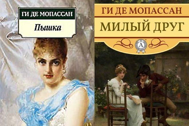 Книги Ги де Мопассана
