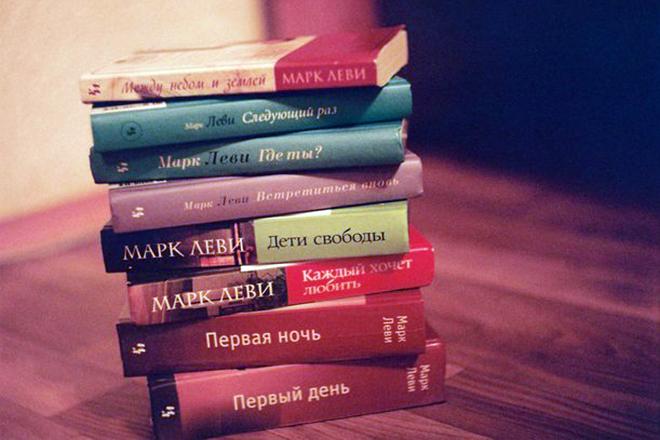 Книги Марка Леви