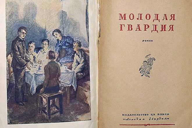 Роман Александра Фадеева «Молодая гвардия»