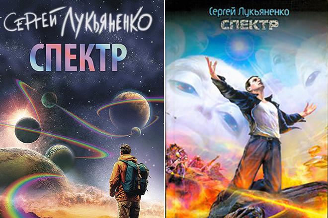 Книга Сергея Лукьяненко «Спектр»