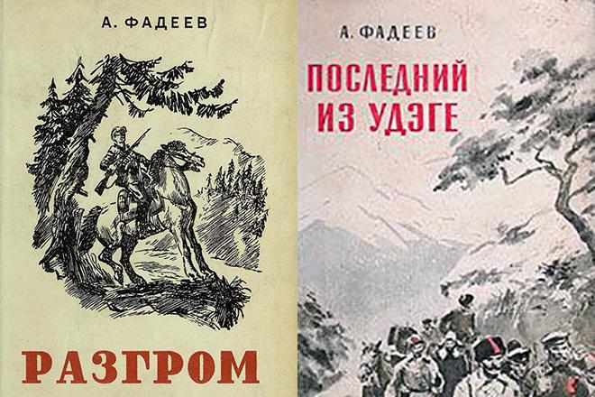 Книги Александра Фадеева