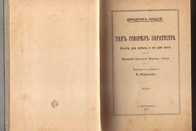 Книга Фридриха Ницше «Так говорил Заратустра»