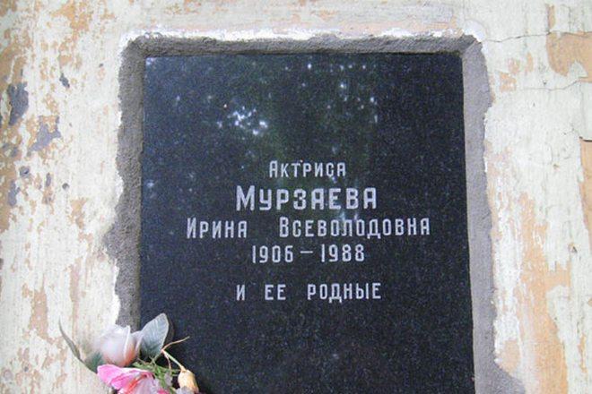 Могила Ирины Мурзаевой