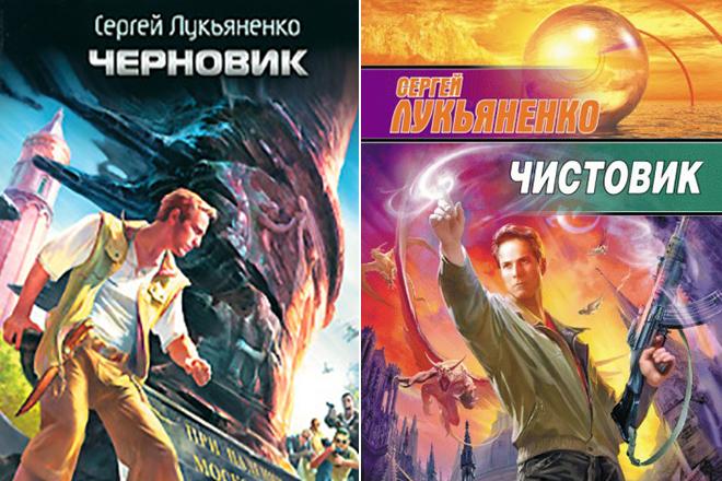 Книги Сергея Лукьяненко «Черновик» и «Чистовик»