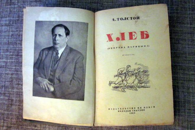 Повесть Алексея Толстого