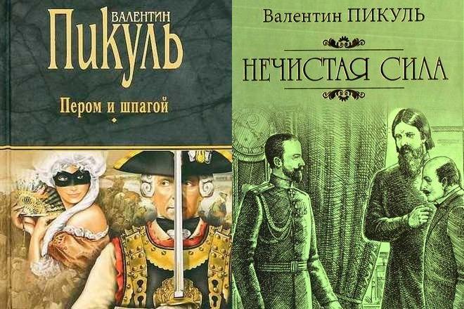 Книги Валентина Пикуля «Пером и шпагой» и «Нечистая сила»