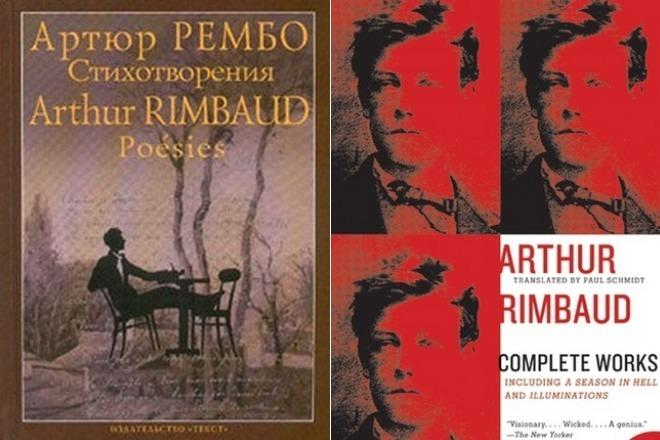 Книги Артюра Рембо