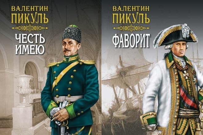 Книги Валентина Пикуля «Честь имею» и «Фаворит»
