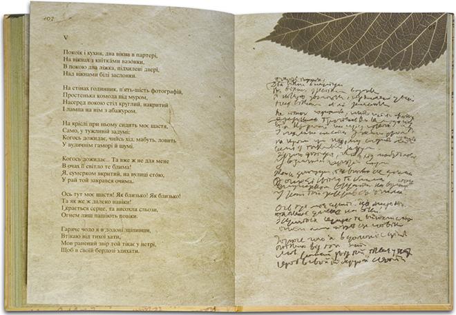 Стихи Ивана Франко