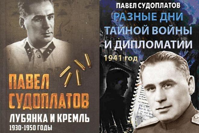 Книги Павла Судоплатова