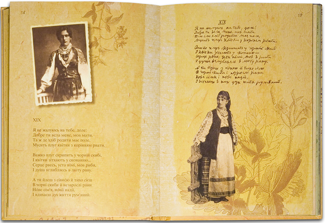 Иллюстрации к книге Ивана Франко